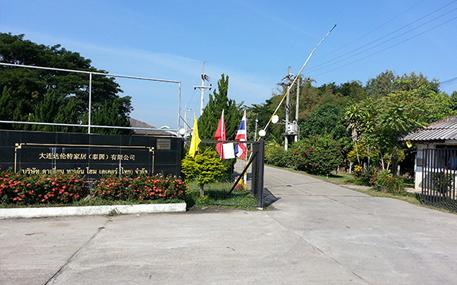 大连达伦特家居(泰国)有限公司(DTT)
